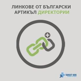 Линкове от български артикъл директории