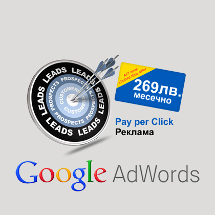 Google AdWords реклама за 269 лв.