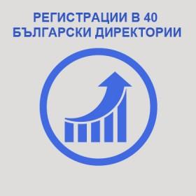Регистрации в 40 български директории  / ВРЕМЕННО Е СПРЯНА ТАЗИ УСЛУГА!