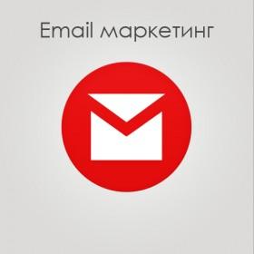 Еmail маркетинг - mini