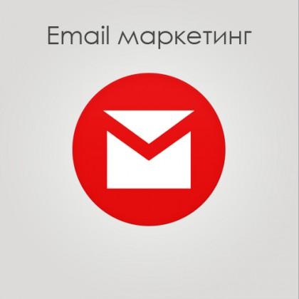 Еmail маркетинг - Standart