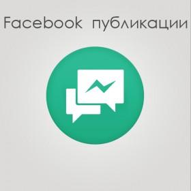 Facebook публикации - 20 поста в 300 000 фена