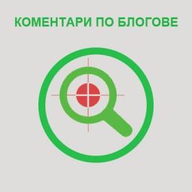 Коментари в 20 български блогове / ВРЕМЕННО Е СПРЯНА ТАЗИ УСЛУГА!