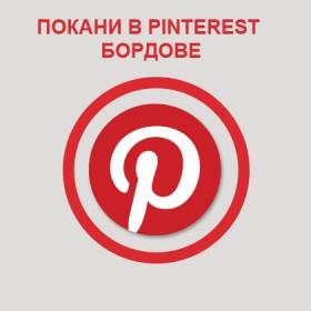 Покани в Pinterest бордове / ВРЕМЕННО Е СПРЯНА ТАЗИ УСЛУГА!