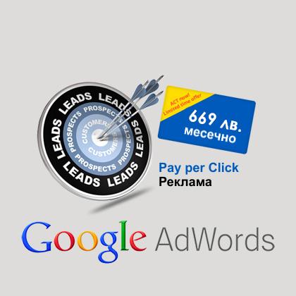 Google AdWords реклама за 669 лв.