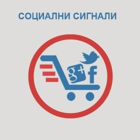 Изграждане на социални сигнали - Mini ВРЕМЕННО Е СПРЯНА ТАЗИ УСЛУГА!