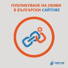 Публикуване на обяви в български сайтове  / ВРЕМЕННО Е СПРЯНА ТАЗИ УСЛУГА!