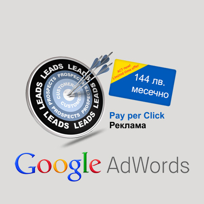 Google AdWords реклама за 144 лв.