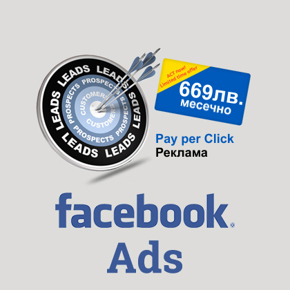 Facebook реклама - пакет Standard