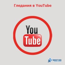 Гледания  на видео в YouTube ВРЕМЕННО Е СПРЯНА ТАЗИ УСЛУГА!